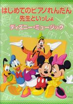 Disneyrendan
