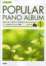 Poppianoalbum1