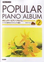 Poppianoalbum2
