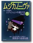 Musica200808