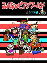 Musica200810b
