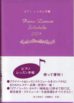 ピアノレッスン手帳2009