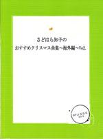 おすすめクリスマス曲集~海外版~Vol.2