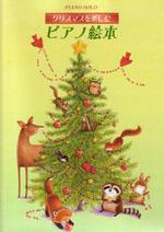 クリスマスを楽しむピアノ絵本