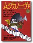 Musica200901