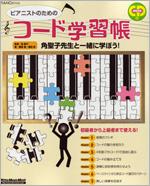 Musica200906d