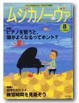 Musica200908