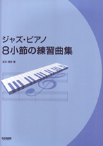Musica200908b