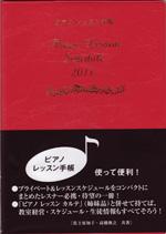 Pfsch2011150