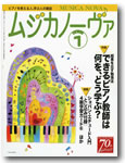 Musica201101