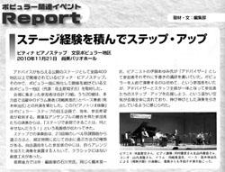 Musica201101c