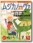 Musica201201