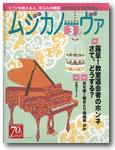 Musica201203