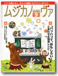 Musica201209