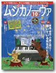 Musica201210