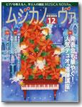 Musica201212