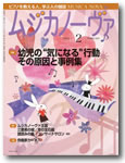 Musica201302